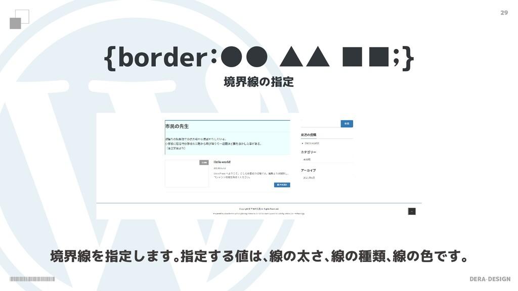 DERA-DESIGN 29 {border●● ▲▲ ■■} 境界線の指定 境界線を指定...