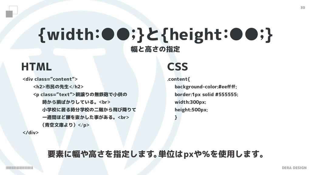 DERA-DESIGN 30 {width●●}と{height●●} 幅と高さの指定...