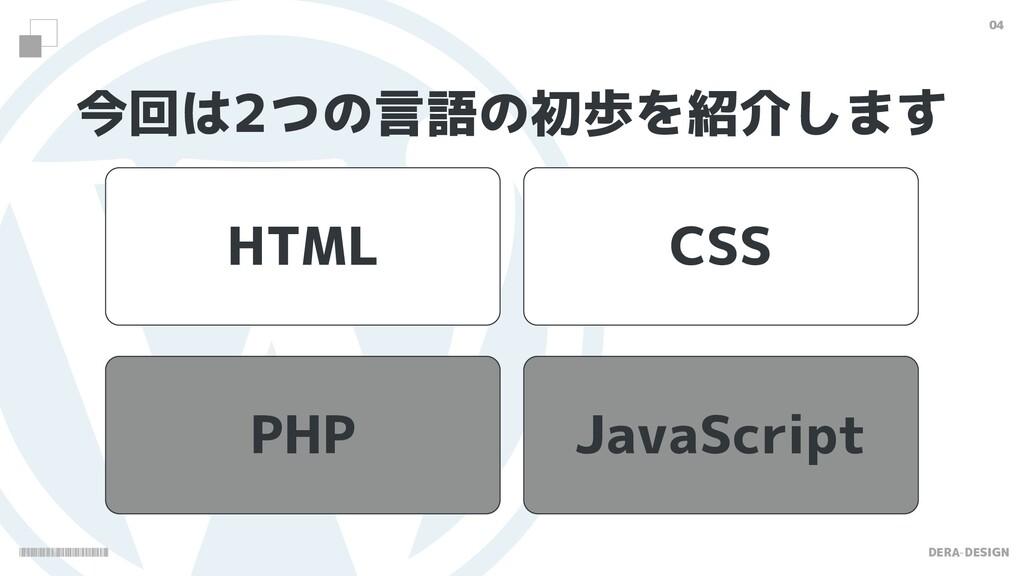 DERA-DESIGN 04 今回は2つの言語の初歩を紹介します PHP JavaScript...