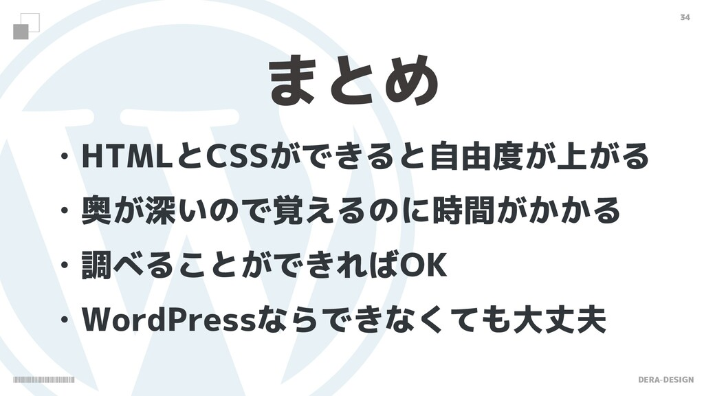 DERA-DESIGN 34 まとめ ɾHTMLとCSSができると自由度が上がる ɾ奥が深いの...
