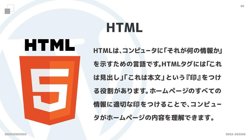 DERA-DESIGN 05 HTML HTMLは、 コンピュータに 「それが何の情報か 」 ...