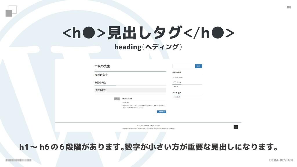 DERA-DESIGN 08 h●見出しタグ/h● heading (ヘディング) h...