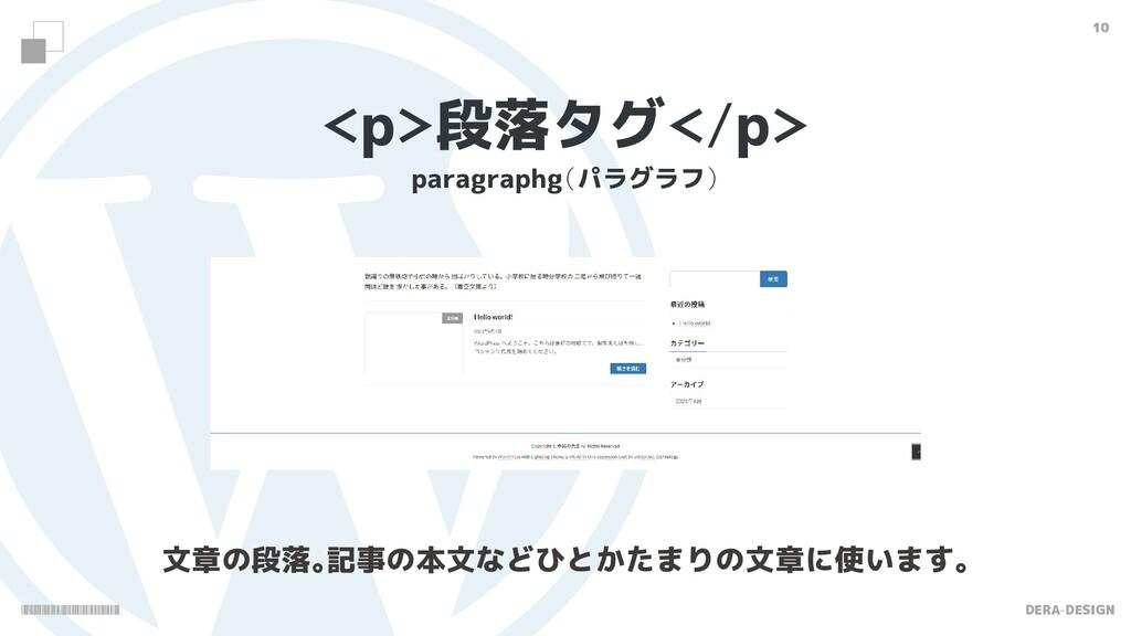 10 DERA-DESIGN p段落タグ/p paragraphg (パラグラフ) 文...