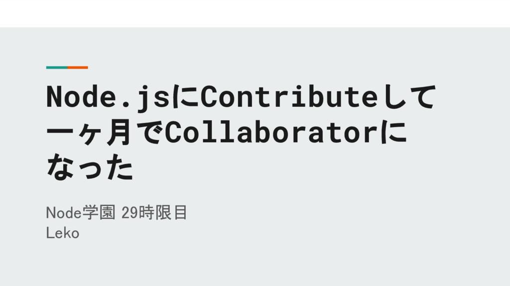Node.jsにContributeして 一ヶ月でCollaboratorに なった Node...