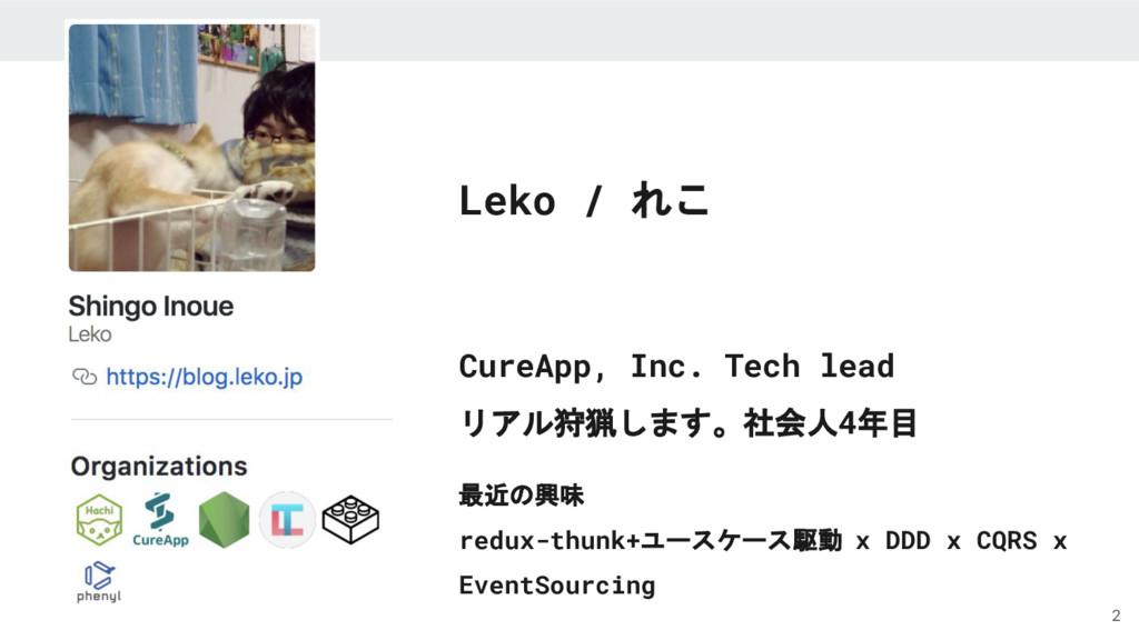CureApp, Inc. Tech lead リアル狩猟します。社会人4年目 最近の興味 r...