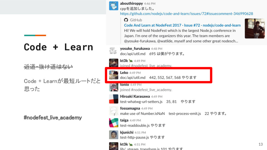 Code + Learn 近道・抜け道はない Code + Learnが最短ルートだと 思った...