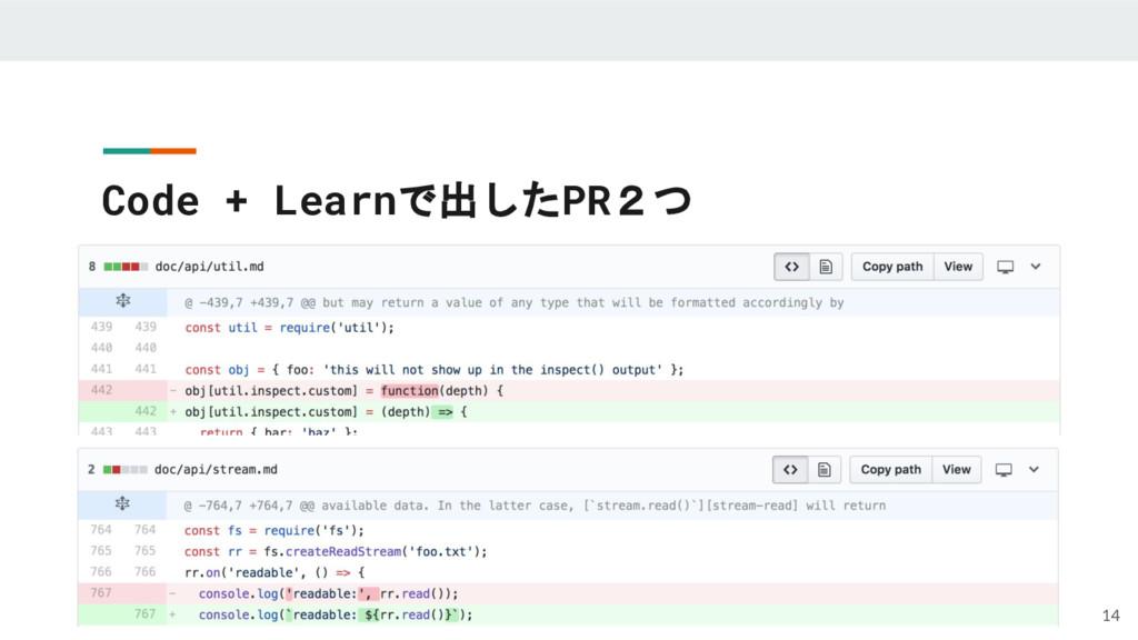 Code + Learnで出したPR2つ 14