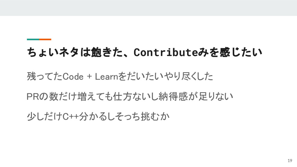 残ってたCode + Learnをだいたいやり尽くした PRの数だけ増えても仕方ないし納得感が...