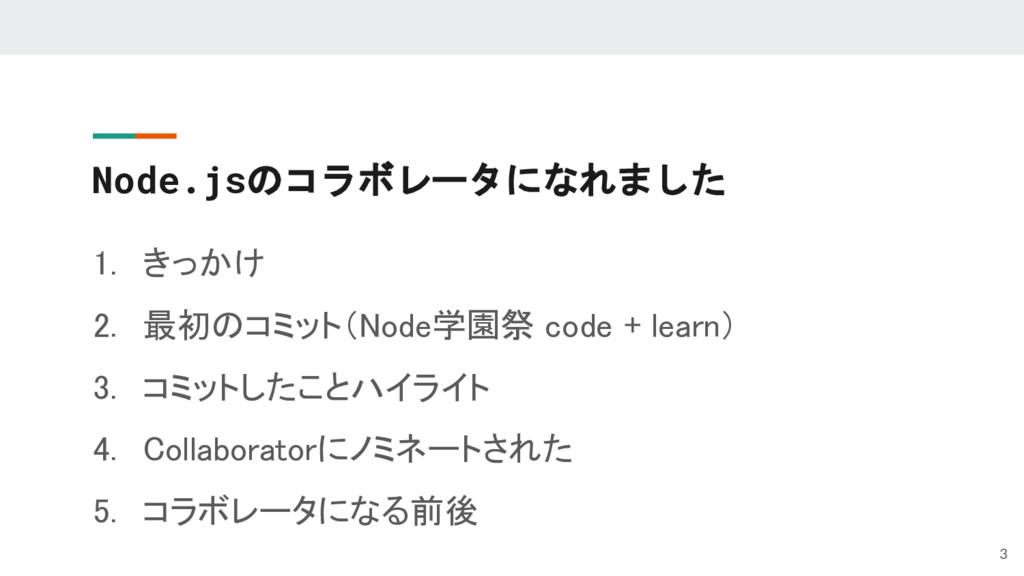 Node.jsのコラボレータになれました 1. きっかけ 2. 最初のコミット(Node学園祭...