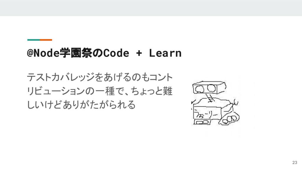 @Node学園祭のCode + Learn テストカバレッジをあげるのもコント リビューション...