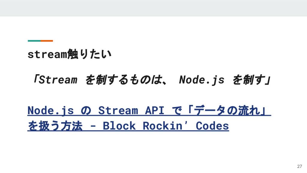 「Stream を制するものは、 Node.js を制す」 Node.js の Stream ...