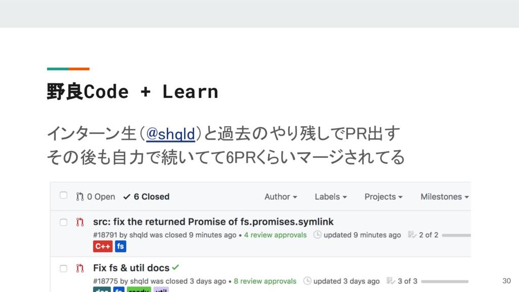 野良Code + Learn インターン生(@shqld)と過去のやり残しでPR出す その後も...