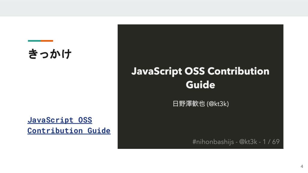 きっかけ JavaScript OSS Contribution Guide 4