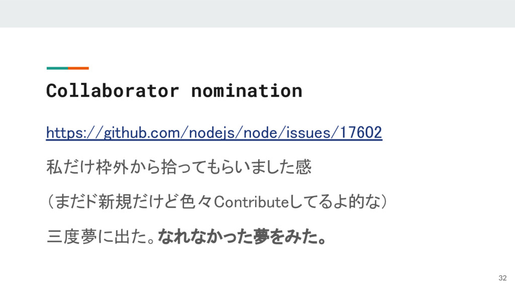 Collaborator nomination https://github.com/node...