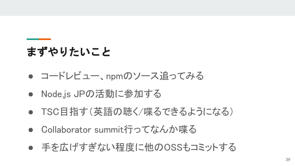 ● コードレビュー、npmのソース追ってみる ● Node.js JPの活動に参加する ● T...