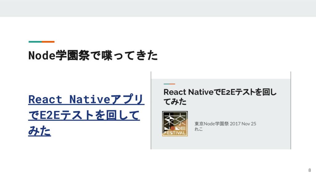 React Nativeアプリ でE2Eテストを回して みた Node学園祭で喋ってきた 8