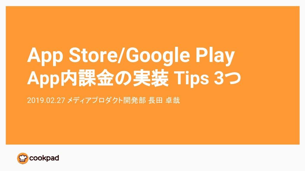 App Store/Google Play App内課金の実装 Tips 3つ 2019.02...