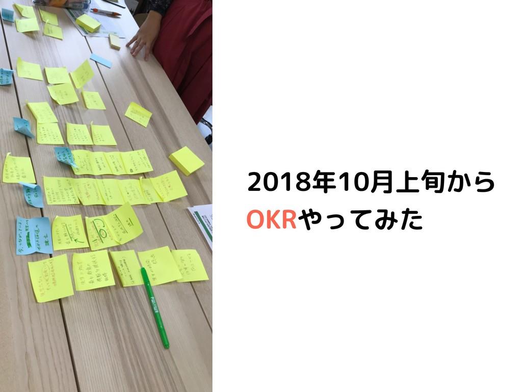 2018年10月上旬から OKRやってみた