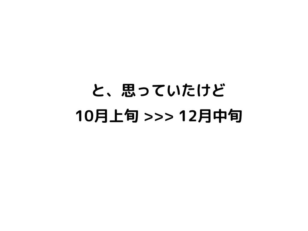 10月上旬 >>> 12月中旬 と、思っていたけど