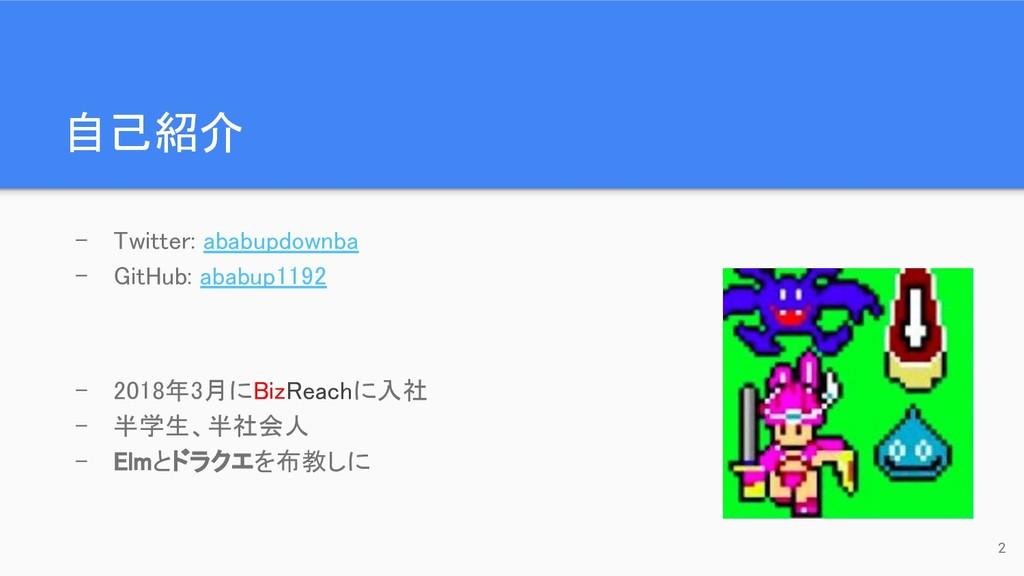 自己紹介 - Twitter: ababupdownba - GitHub: ababup11...