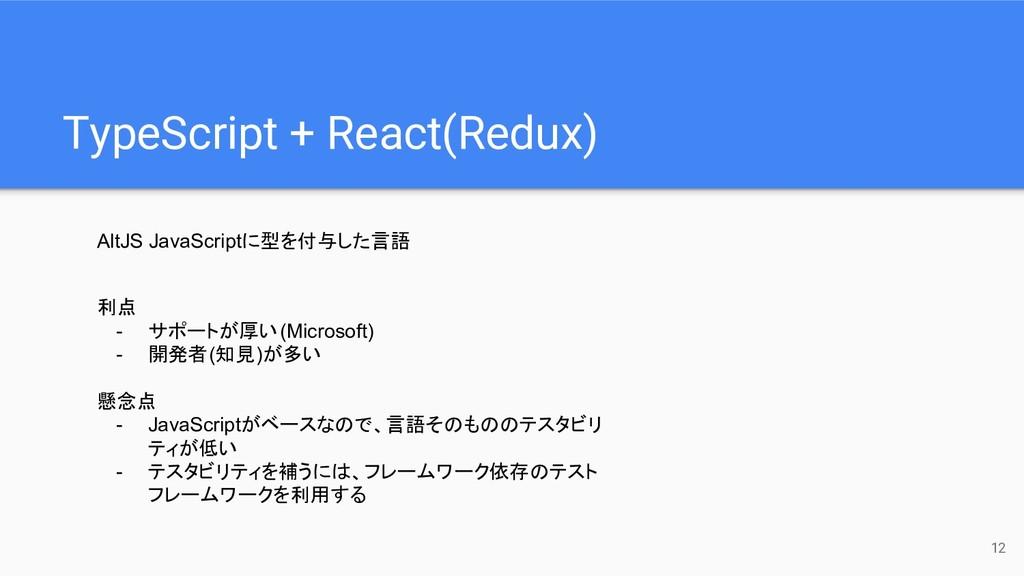 TypeScript + React(Redux) 12 利点 - サポートが厚い(Micro...