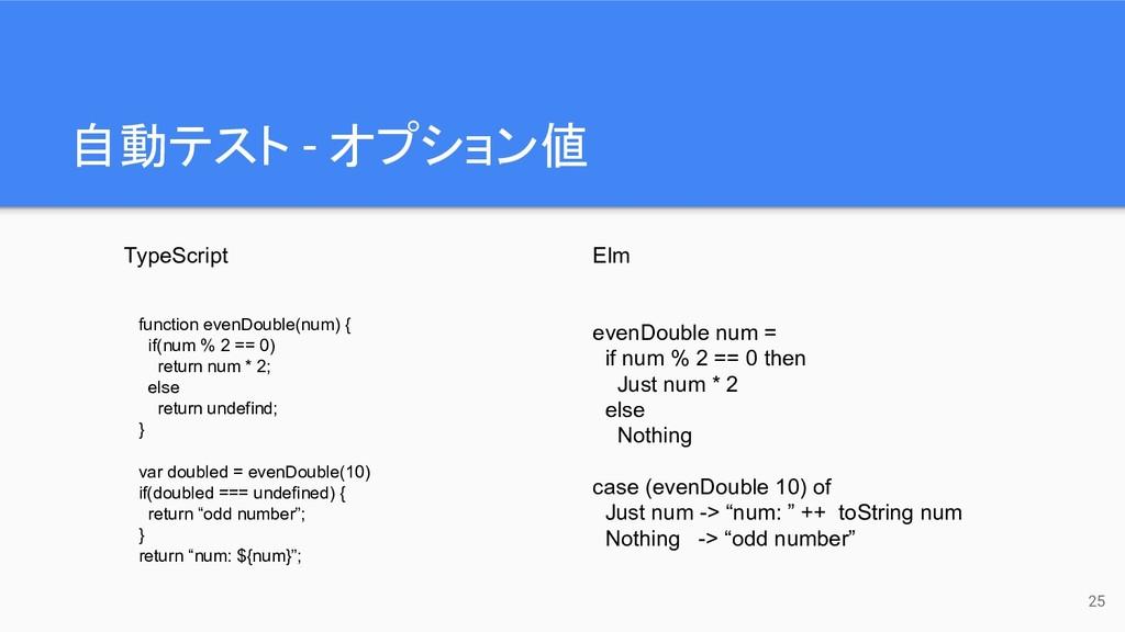 自動テスト - オプション値 25 TypeScript Elm function evenD...