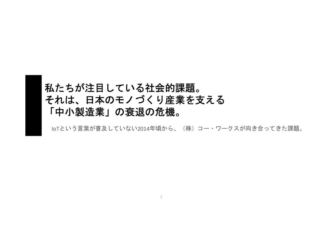 私たちが注目している社会的課題。 それは、日本のモノづくり産業を支える 「中小製造業」の衰退の...