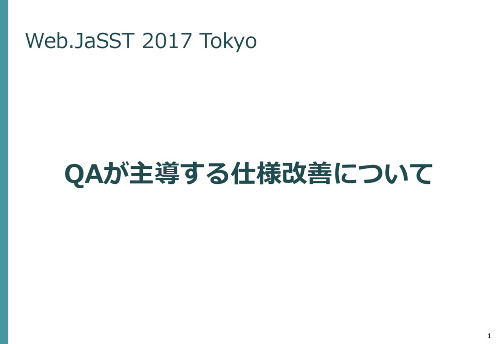 1 QAが主導する仕様改善について Web.JaSST 2017 Tokyo