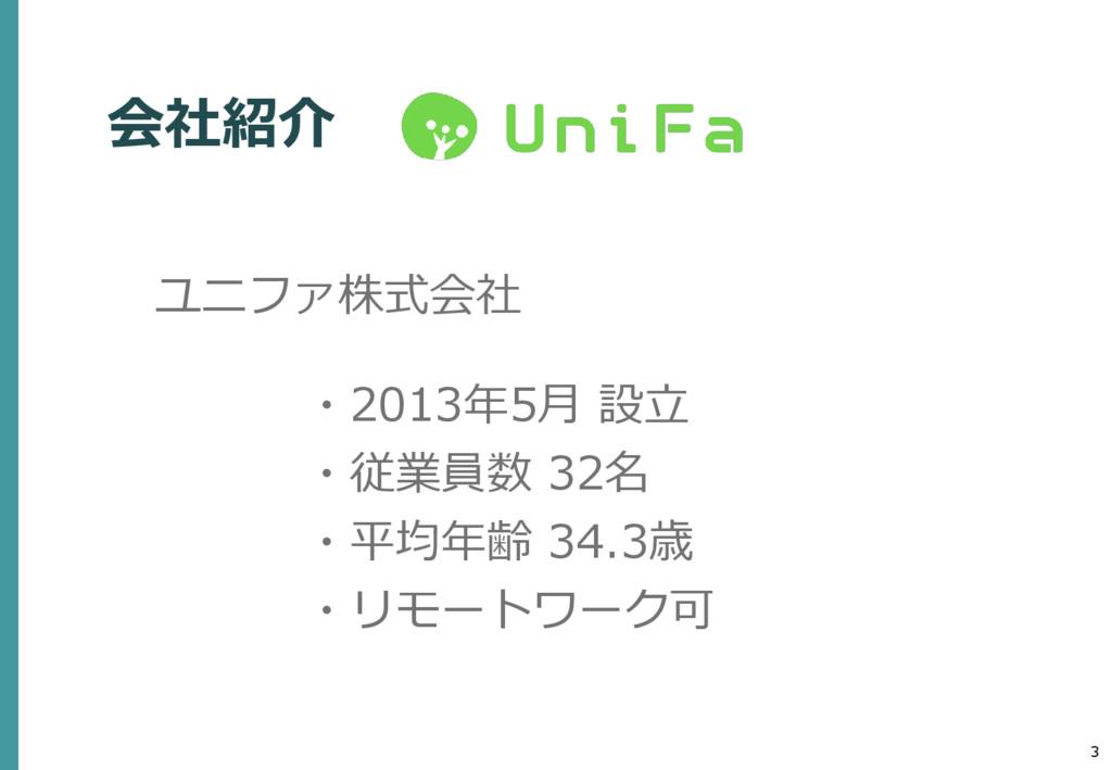 3 ・2013年5月 設立 ・従業員数 32名 ・平均年齢 34.3歳 ・リモートワーク可 会...