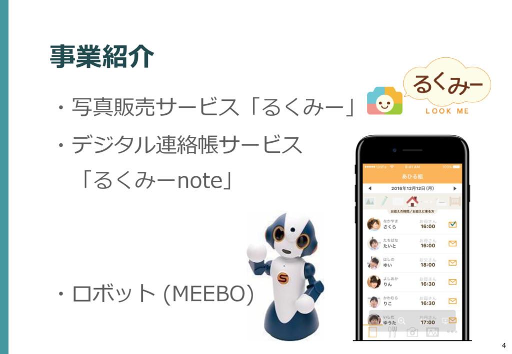4 事業紹介 ・写真販売サービス「るくみー」 ・デジタル連絡帳サービス 「るくみーnote」 ...