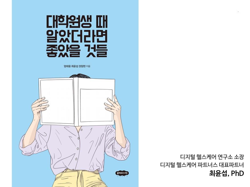 디지털 헬스케어 연구소 소장  디지털 헬스케어 파트너스 대표파트너  최윤섭, PhD