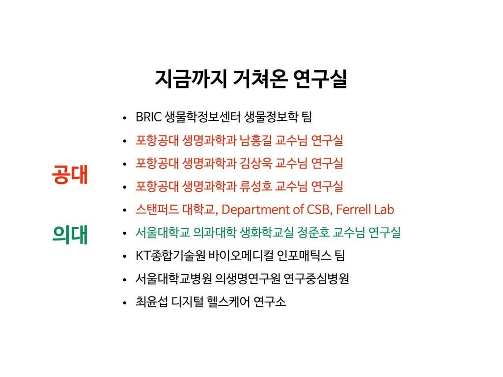 • BRIC 생물학정보센터 생물정보학 팀  • 포항공대 생명과학과 남홍길 교수님 연구...