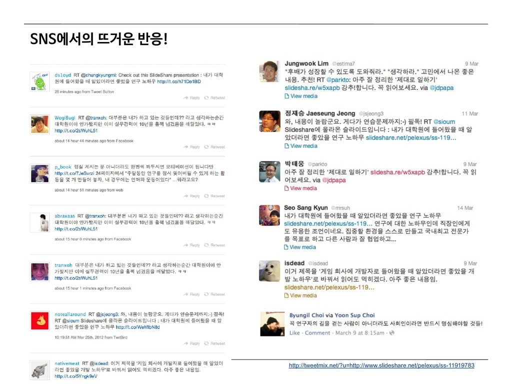 SNS에서의 뜨거운 반응! http://tweetmix.net/?u=http://ww...