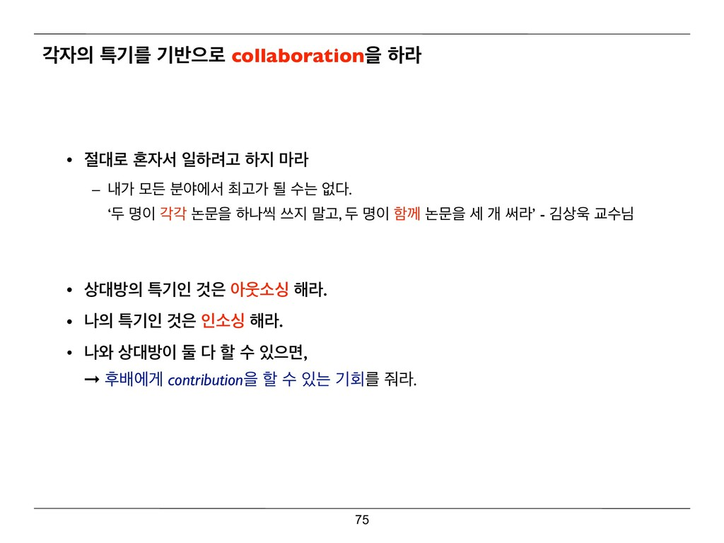 п ౠӝܳ ӝ߈ਵ۽ collaborationਸ ೞۄ • ۽ ഒࢲ ੌೞ۰Ҋ ೞ...