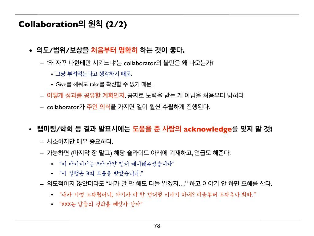 Collaboration ਗ (2/2) • ب/ߧਤ/ࠁਸ ࠗఠ ݺഛ ೞח...