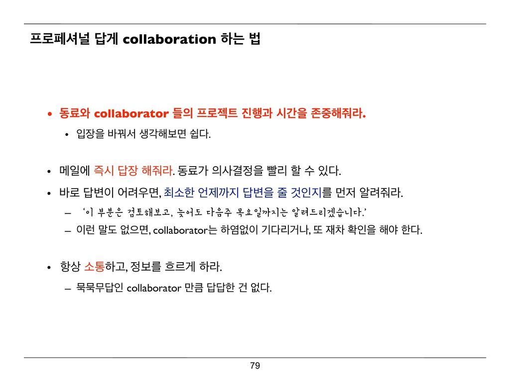 ۽ಕօ ѱ collaboration ೞח ߨ • زܐ৬ collaborator ...