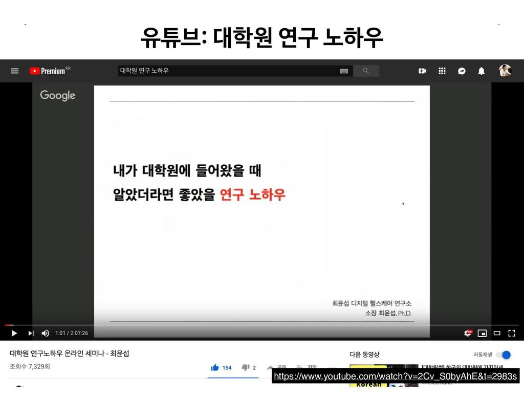 90 유튜브: 대학원 연구 노하우 https://www.youtube.com/watc...