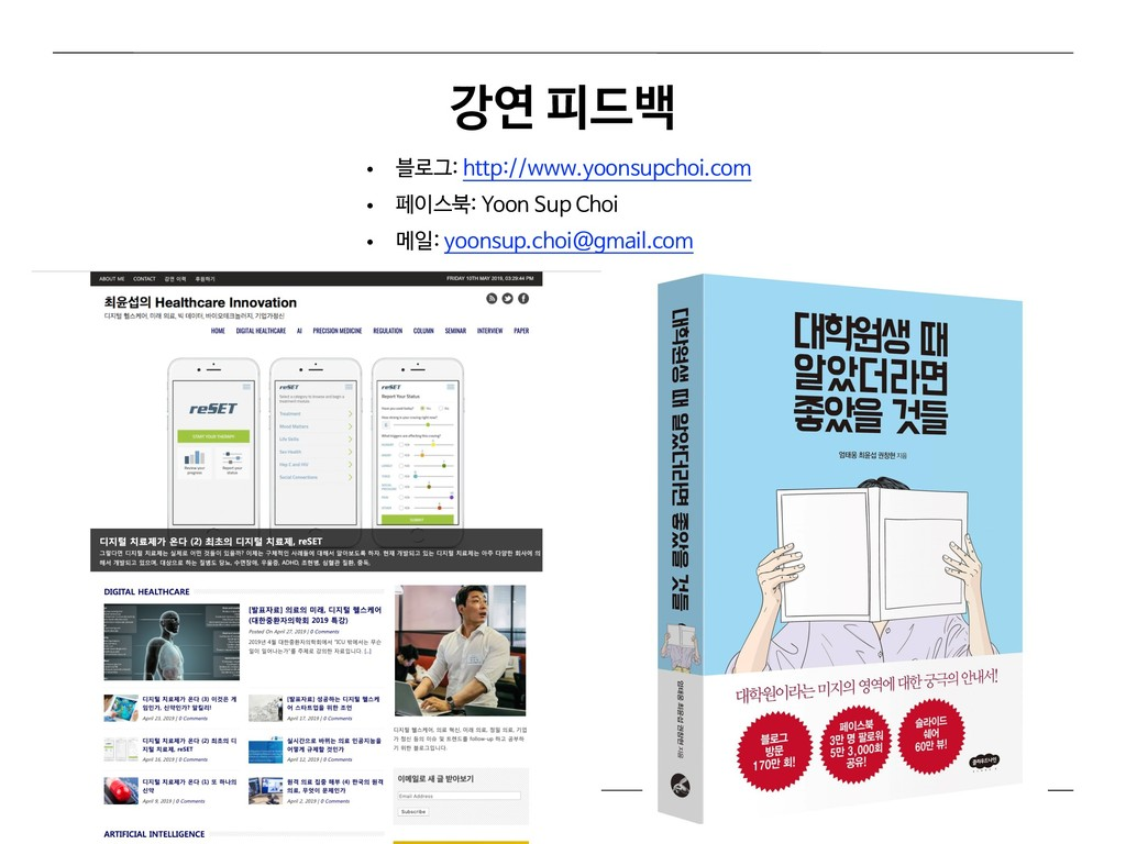강연 피드백 • 블로그: http://www.yoonsupchoi.com   • 페이...