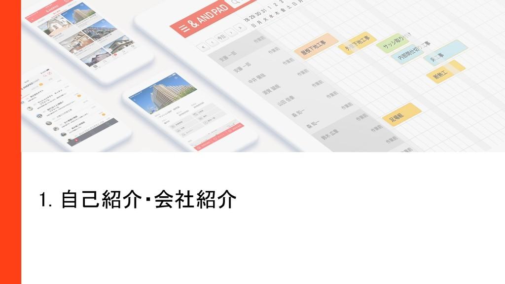 1. 自己紹介・会社紹介