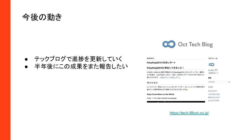https://tech.88oct.co.jp/ ● テックブログで進捗を更新していく ●...