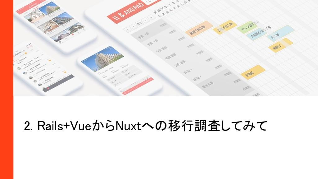 2. Rails+VueからNuxtへの移行調査してみて
