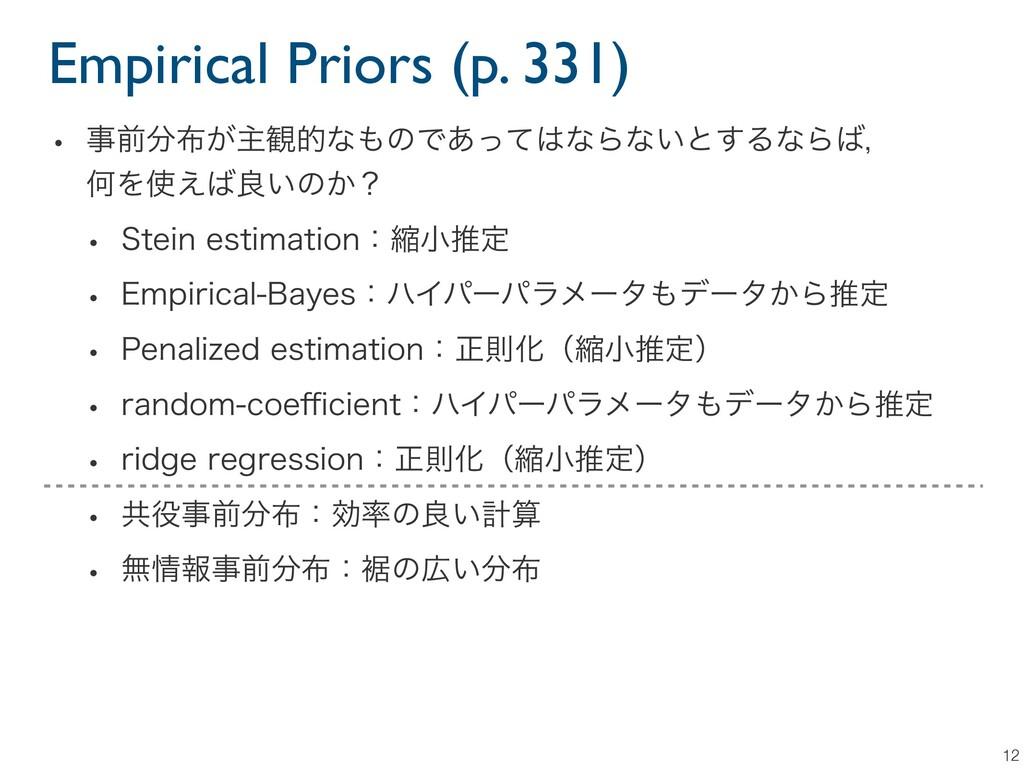 Empirical Priors (p. 331) 12 w લ͕ओ؍తͳͷͰ͋ͬͯ...