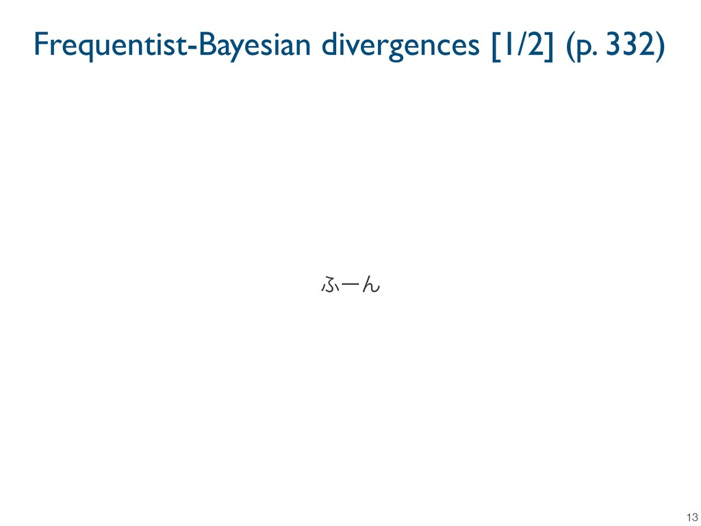 Frequentist-Bayesian divergences [1/2] (p. 332)...