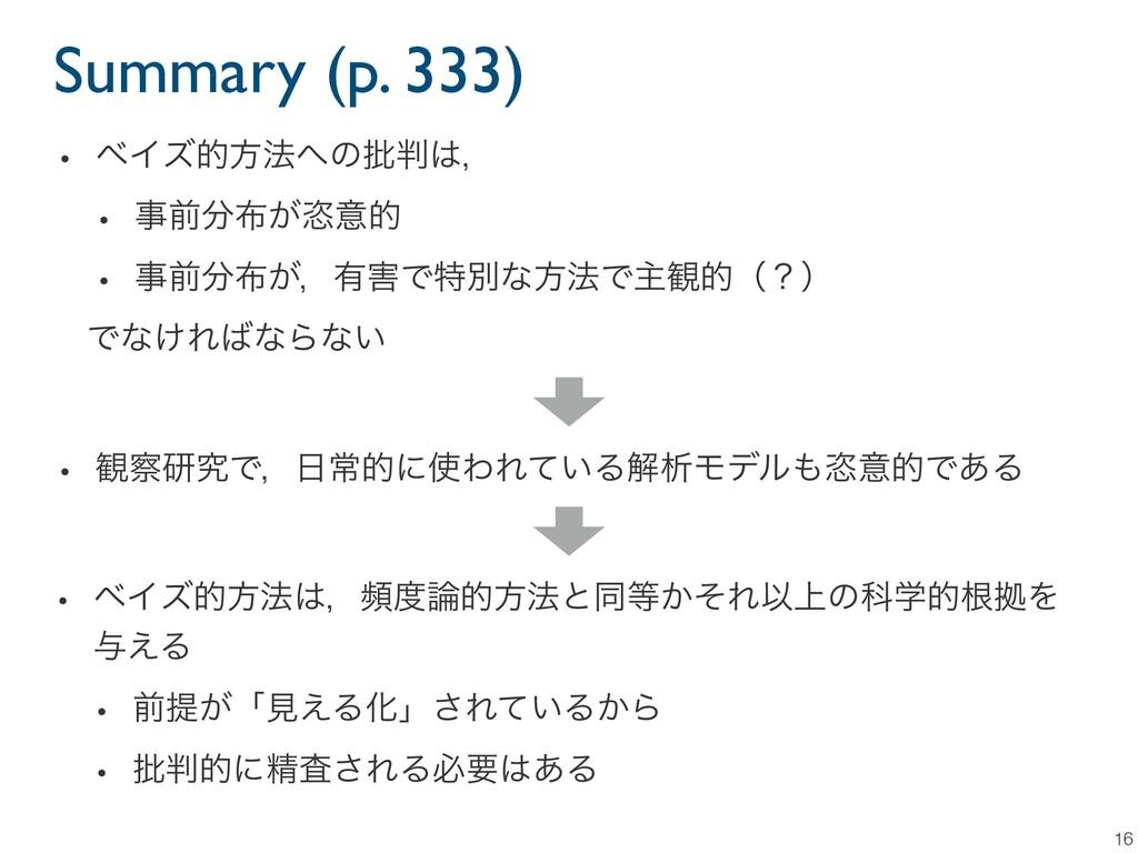 Summary (p. 333) 16 w ϕΠζతํ๏ͷ൷ɼ w લ͕ዞҙత...