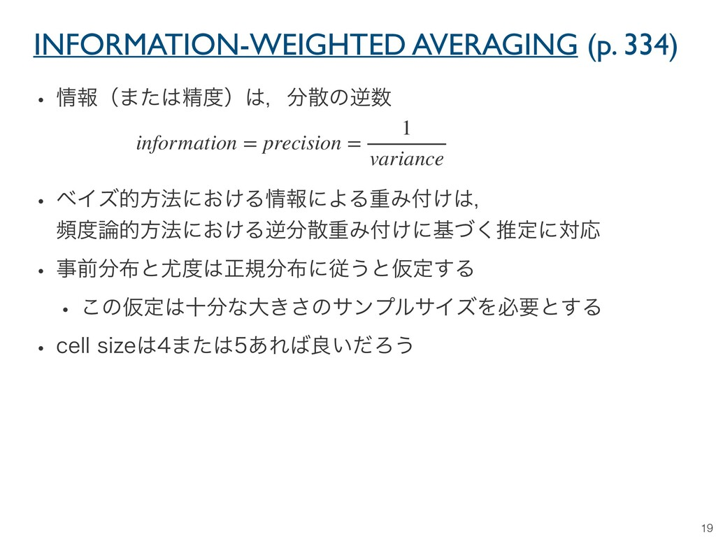 INFORMATION-WEIGHTED AVERAGING (p. 334) 19 w ใ...