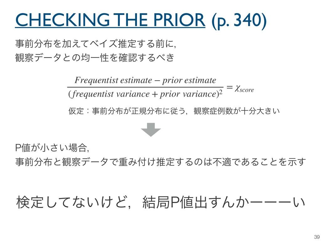 CHECKING THE PRIOR (p. 340) 39 લΛՃ͑ͯϕΠζਪఆ͢Δલ...