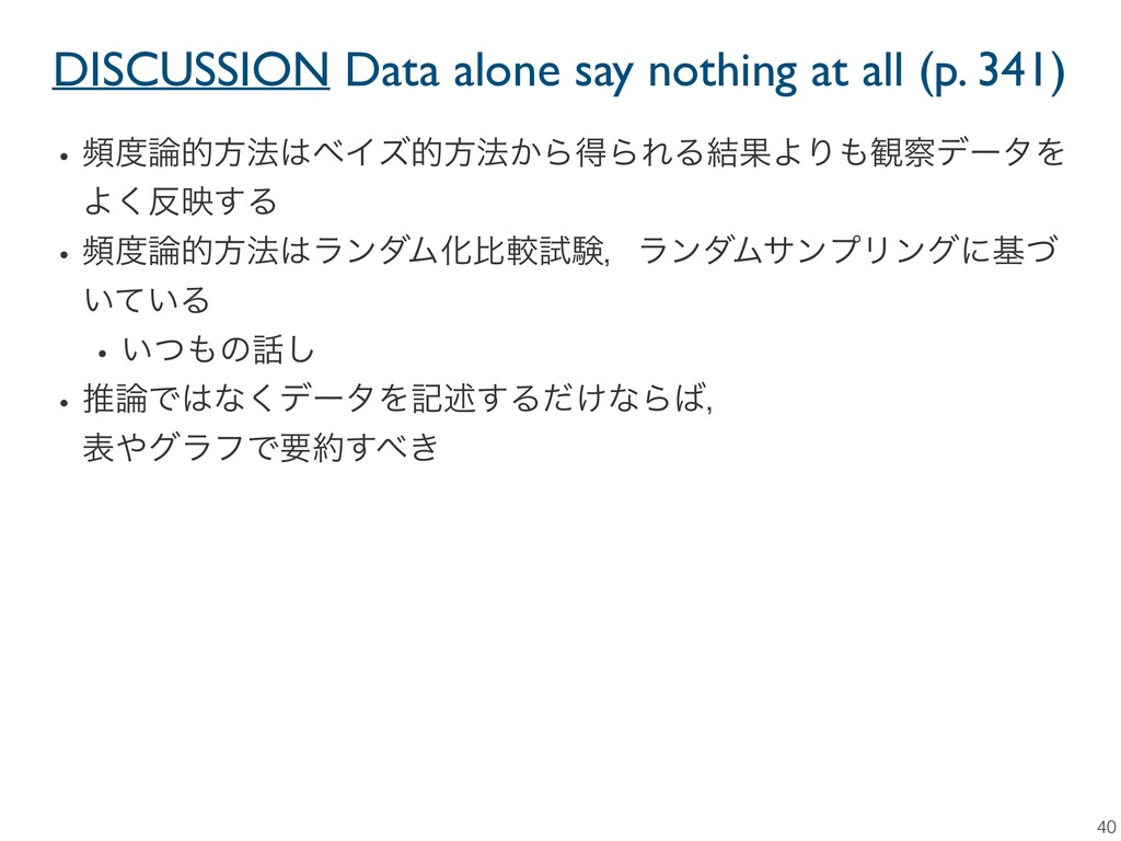 DISCUSSION Data alone say nothing at all (p. 34...