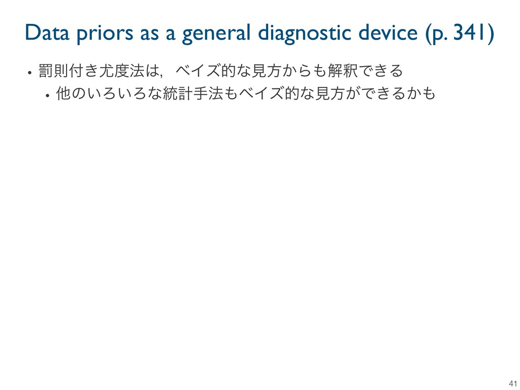 Data priors as a general diagnostic device (p. ...
