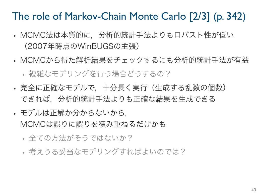 The role of Markov-Chain Monte Carlo [2/3] (p. ...
