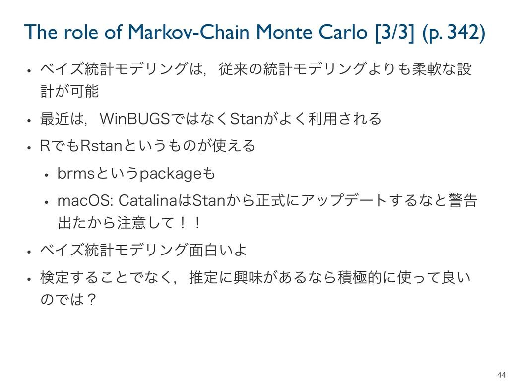 The role of Markov-Chain Monte Carlo [3/3] (p. ...